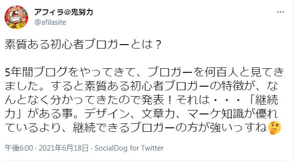初心者ブロガー.png
