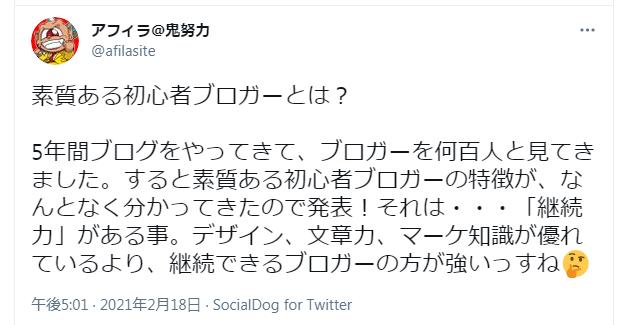 初心者ブロガー1.png